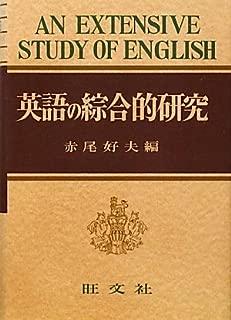 英語の綜合的研究[復刻版]