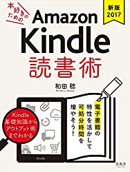 《新版2017》本好きのためのAmazon Kindle 読書術: 電子書籍の特性を活かして可処分時間を増やそう! Kindle版 和田 稔