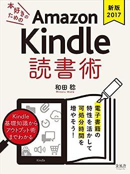 [和田 稔]の《新版2017》本好きのためのAmazon Kindle 読書術: 電子書籍の特性を活かして可処分時間を増やそう!