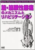 筋・筋膜性腰痛のメカニズムとリハビリテーション (Sports Physical Therapy Seminar Ser)