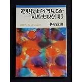 近現代史をどう見るか-司馬史観を問う (岩波ブックレット (No.427))