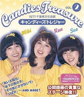キャンディーズ・トレジャー VOL.2 [Blu-ray]