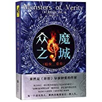 Our Dark Duet (Monsters of Verity) (Chinese Edition)