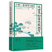 Life Is As Short-Lived As Dew (300 Japanese Haiku of Kobayashi Issa) (Chinese Edition)