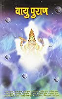 Vayu Puran