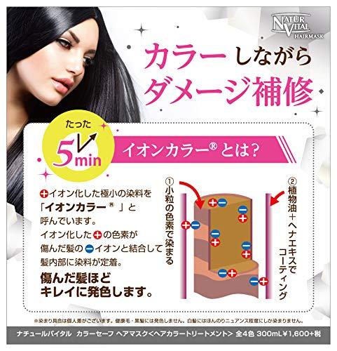 石澤研究所『ナチュールバイタルカラーセーフヘアマスク』