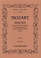 No.397 モーツァルト/レクイエム KV626 (Kleine Partitur)
