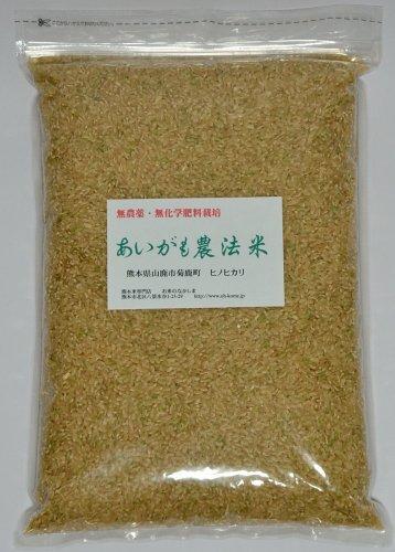 熊本産 五ッ星お米マイスターが選ぶ あいがも農法歴26年 無農薬 玄米 ヒノヒカリ 2kg 令和2年産