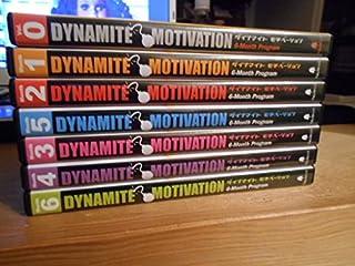 ダイナマイトモチベーション 6か月プログラム 石井裕之 フォレスト出版 DYNAMITE MOTIVATION CD