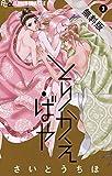 とりかえ・ばや(3)【期間限定 無料お試し版】 (フラワーコミックスα)