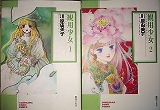 観用少女(プランツドール) コミックセット (ソノラマコミック文庫) [マーケットプレイスセット]