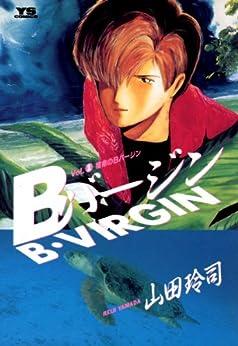 [山田玲司]のBバージン(1) Bバージン (ヤングサンデーコミックス)