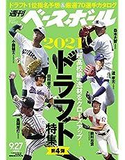 週刊ベースボール 2021年 9/27 号 [雑誌]