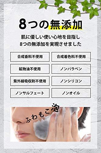 洗顔メンズ【ネット付き洗顔フォーム】フィスホワイト泥洗顔メンズ130g「炭の力でメンズの脂毛穴汚れを洗浄」「ふわもこ泡洗顔料&洗顔ネット」「無添加8種で敏感肌の男性にも」(日本製どろクレイリッチセット)(泥洗顔)