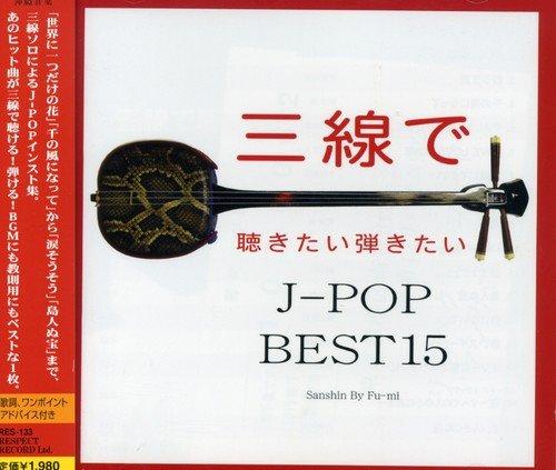 三線で聴きたい 弾きたいJ-POPベスト15