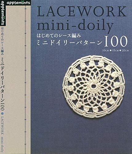初めてのレース編み ミニドイリーパターン100