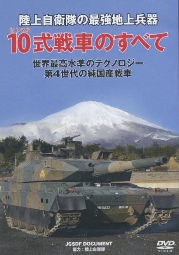 陸上自衛隊 10式戦車のすべて [DVD]