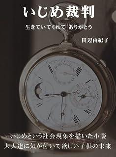 いじめ裁判~生きていてくれてありがとう~ (BoBoBooks)