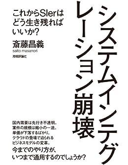 [斎藤昌義]のシステムインテグレーション崩壊 ~これからSIerはどう生き残ればいいか?