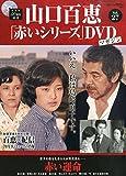 山口百恵「赤いシリーズ」DVDマガジン 2015年 3/10 号 [雑誌]