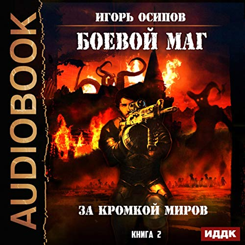 Battle Mage II. Beyond the Edge of the Worlds (Russian Edition) audiobook cover art