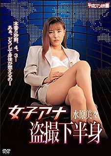 女子アナ 盗撮下半身 [DVD]