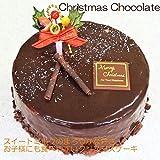 クリスマスケーキ2019 クリスマスチョコレート15cm チョコレートケーキ 生ザッハトルテ  予約