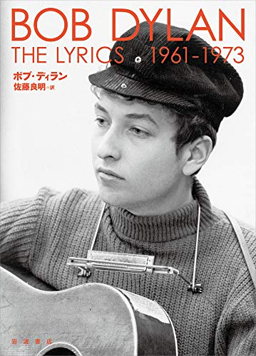 The Lyrics 1961-1973 / ボブ・ディラン