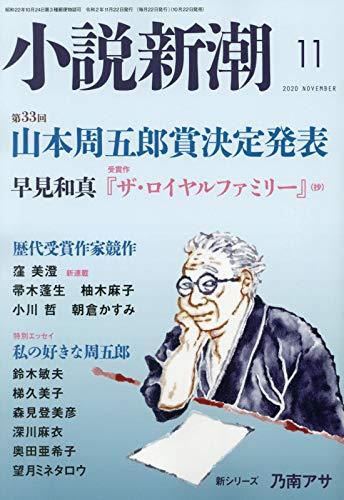 小説新潮 2020年 11 月号 [雑誌]