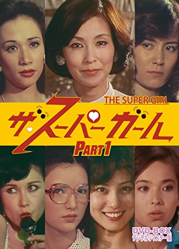 Japanese TV Series - The Super Girl DVD Box Part1 Digitally Remastered Edition (5DVDS) [Japan DVD] DSZS-7868