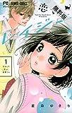 恋するレイジー(1)【期間限定 無料お試し版】 (フラワーコミックス)