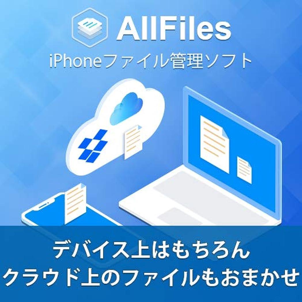 ランチ実際に中に【無料版】 AllFiles for Mac 【パソコン、iPhone、iCloud の間をドラッグ&ドロップでファイル移動! 大事なファイルの管理?バックアップに】|ダウンロード版