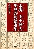 木魂/毛小棒大―里見〓短篇選集 (中公文庫)