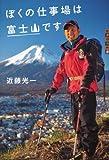 世の中への扉 ぼくの仕事場は富士山です