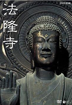 仏像 法隆寺