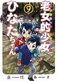 老女的少女ひなたちゃん (9) (ゼノンコミックス)