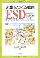 未来をつくる教育ESD―持続可能な多文化社会をめざして―