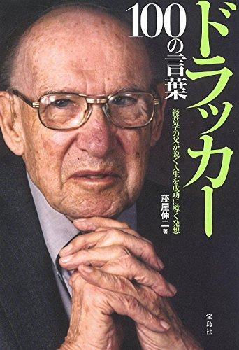 ドラッカー 100の言葉 ~経営学の父が説く人生を成功に導く発想の詳細を見る