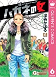 ハガネの女 6 (クイーンズコミックスDIGITAL)
