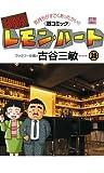 BARレモン・ハート : 20 (アクションコミックス)