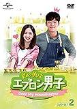 私の彼はエプロン男子~Dear My Housekeeper~ DVD-SET2[DVD]