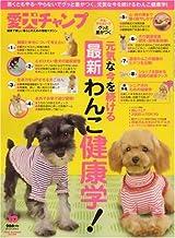 Aiken Champ (愛犬チャンプ) 2008年 10月号 [雑誌]