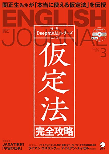 CD付 ENGLISH JOURNAL (イングリッシュジャーナル) 2019年3月号