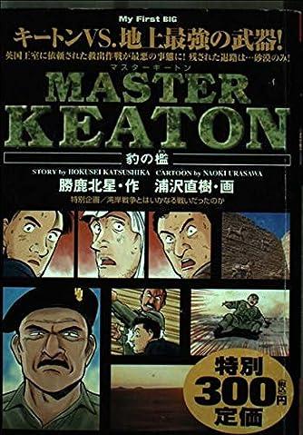 Masterキートン 豹の檻 (My First Big)