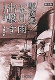 駆逐艦「五月雨」出撃す ソロモン海の火柱 (光人社NF文庫)
