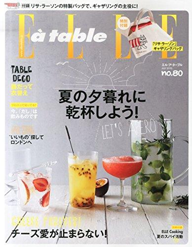 Elle a table (エル・ア・ターブル) 2015年 07月号