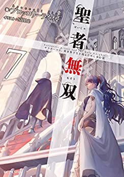 [Novel] 聖者無双~サラリーマン、異世界で生き残るために歩む道~ 第01-07巻