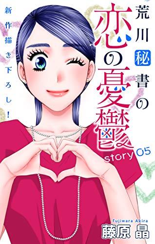 Love Silky 荒川秘書の恋の憂鬱 story05