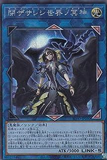 遊戯王 BLVO-JP050 閉ザサレシ世界ノ冥神 (日本語版 シークレットレア) ブレイジング・ボルテックス