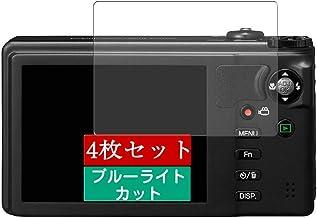 4枚 Sukix ブルーライトカット フィルム 、 リコー RICOH CX6 向けの 液晶保護フィルム ブルーライトカットフィルム シート シール 保護フィルム(非 ガラスフィルム 強化ガラス ガラス )